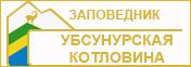 ГПБЗ Убсунурская котловина