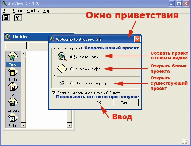 Рис. 2. Окно приветствия Welcome to ArView GIS