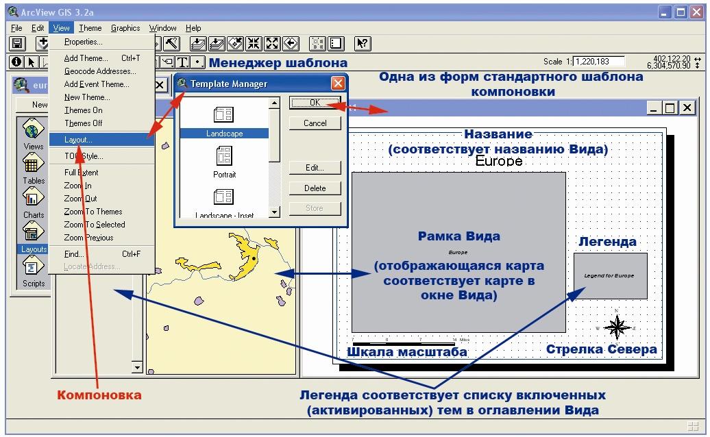 Рис. 35. Открытие стандартного шаблона компоновки в режиме открытого окна Вида