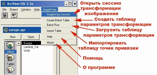 Рис. 63. Меню категории команд «ImageWarp – Трансформатор изображений»