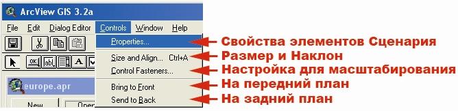 Рис. 67. Меню категории команд «Controls – Контроль»