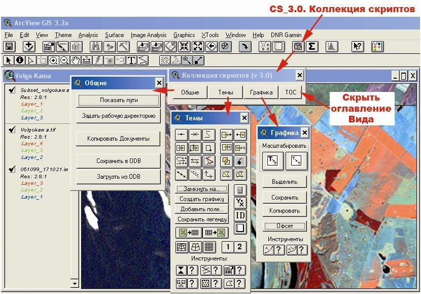 Рис. 73. Панель управления расширения CS_3.0. Коллекция скриптов
