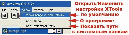 Рис. 78. Меню категории команд «ХTools» в режиме открытого окна проекта