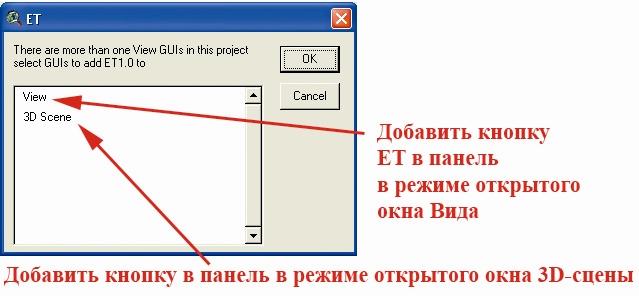 Рис. 81. Диалоговое окно выбора составляющей проекта для подключения «Edit Tools»