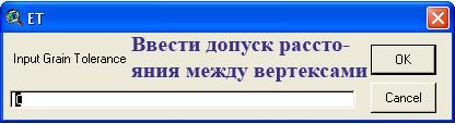 Рис. 96. Диалоговая панель для ввода допуска расстояния между вертексами