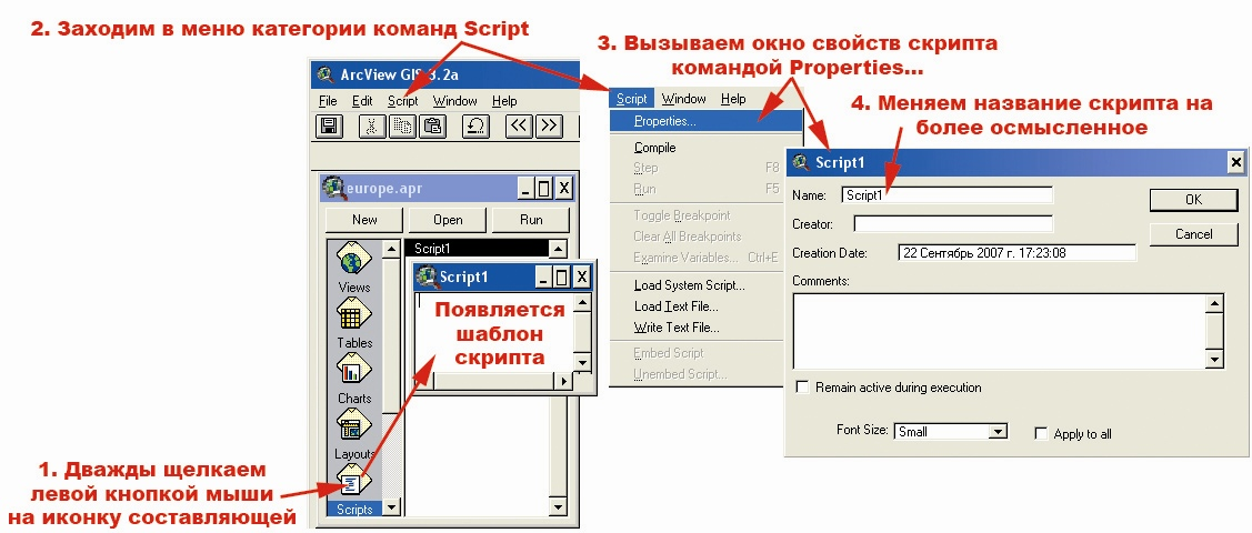 Рис. 143. Последовательность операций по добавлению скрипта в проект – 1-й этап