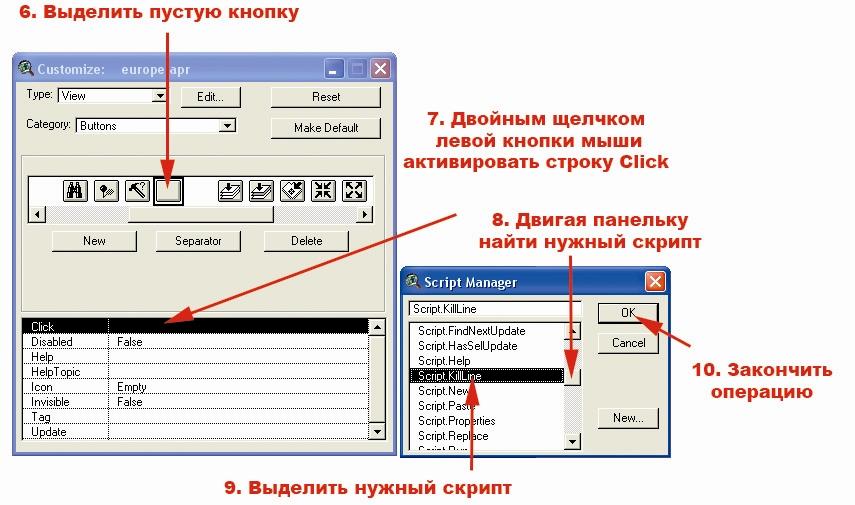Рис. 149. Последовательность операций по связыванию новой кнопки в панели управления со скриптом