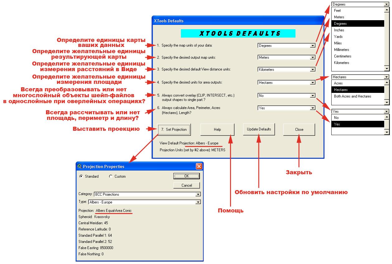 Рис. 153. Настройка параметров XTools Extensions