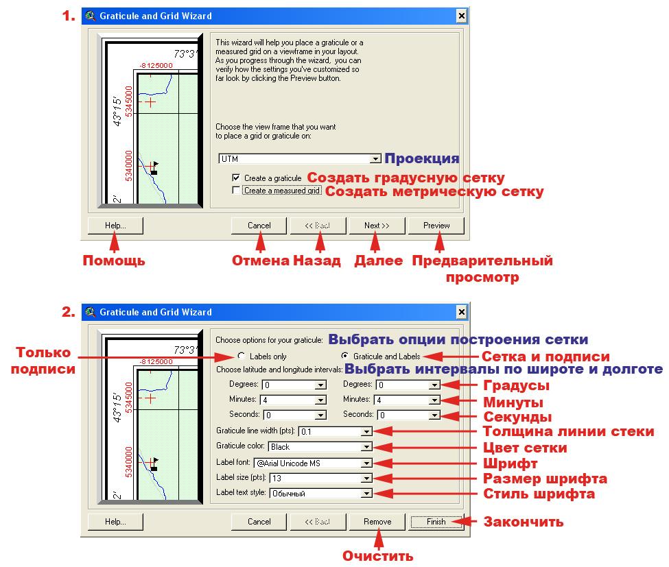 Рис. 208. Диалоговые окна мастера настройки градусных и метрических сеток