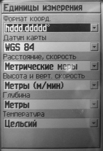 Рис. 225. Вид экрана навигатора «GPS 60» на странице «Единицы измерения»