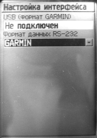 Рис. 227. Вид экрана навигатора «GPS 60» на странице «Интерфейс»