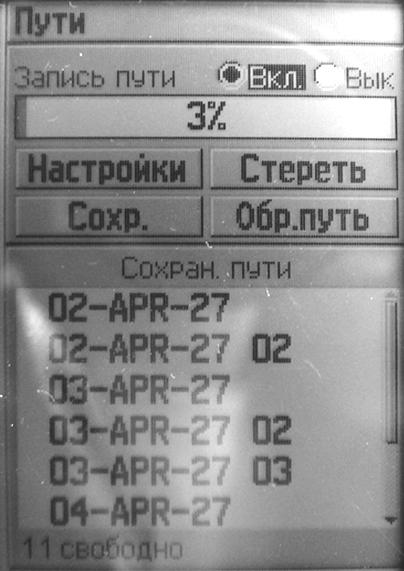 Рис. 229. Вид экрана навигатора «GPS 60» на странице «Пути»