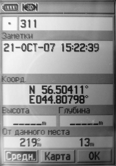 Рис. 231. Вид экрана навигатора «GPS 60» на странице отметки путевой точки