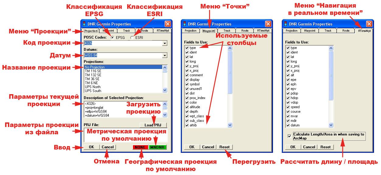 Рис. 238. Диалоговые окна настроек проекции (слева), точечной темы (в центре) и темы навигации в режиме реального времени (справа)
