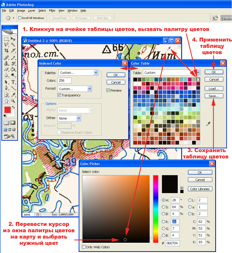 Рис. 243. Последовательность настройки индексированного цвета для топографической карты. Шаг 2.