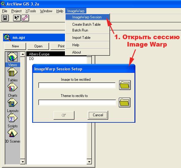 Рис. 247. Последовательность действий при привязке карты с помощью Image Warp. Шаг 1 – открытие сессии