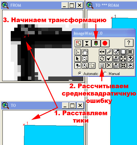 Рис. 253. Последовательность действий при привязке карты с помощью Image Warp. Шаг 5 – расстановка опорных точек