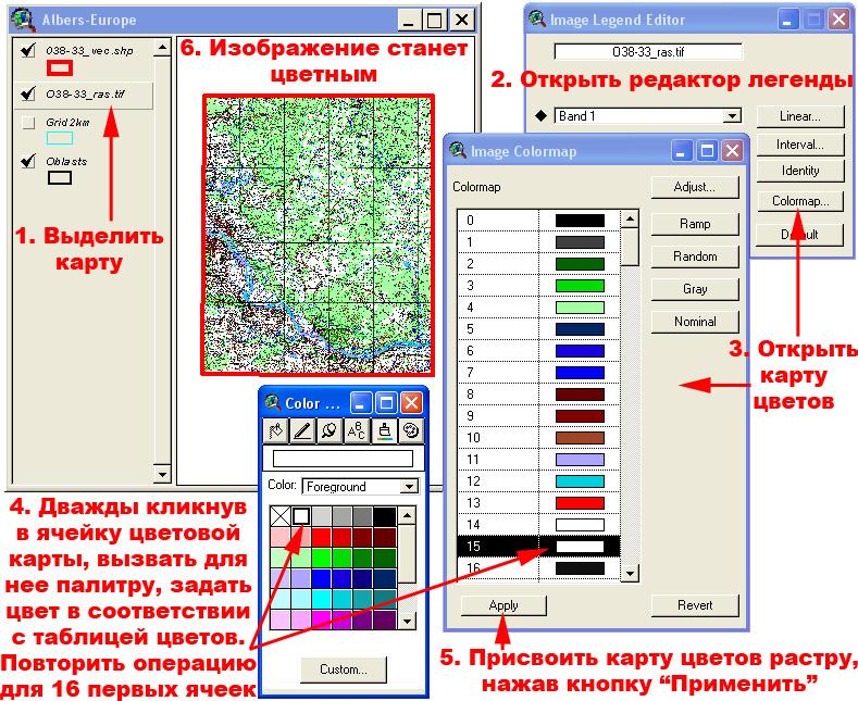 Рис. 257. Алгоритм создания цветовой карты для цветоделенного растра, индексированного на 16 цветов