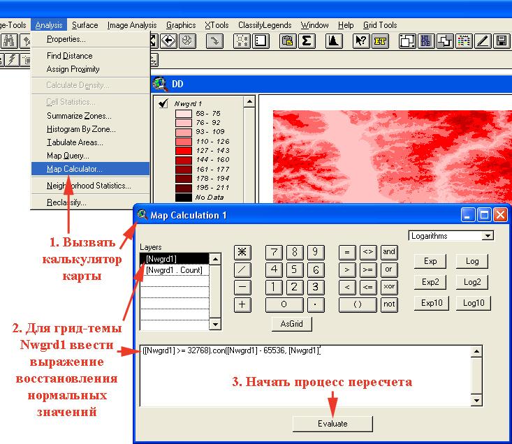 Рис. 320. Процесс обработки данных SRTM: восстановление нормальных значений GRID-темы