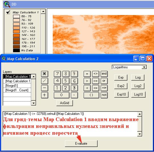 Рис. 321. Процесс обработки данных SRTM: фильтрация неправильных нулевых значений GRID-темы