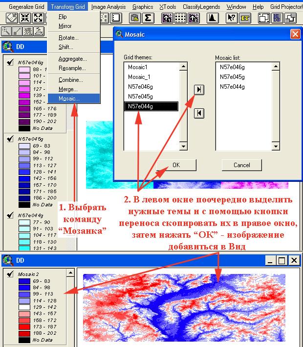 Рис. 333. Склеивание GRID-тем в единую мозаику с помощью расширения Grid Analyst Extension (Ver.1.1)