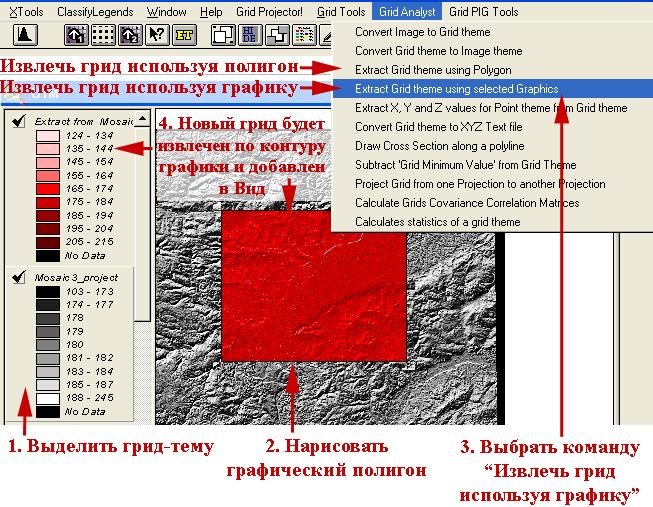 Рис. 337. Обрезание GRID-темы по графическому шаблону с помощью расширения Grid Analyst Extension (Ver.1.1)