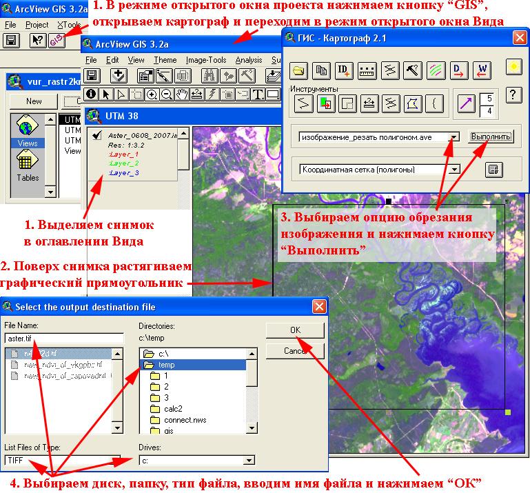 Рис. 344. Алгоритм обрезания изображения по графическому полигону, с помощью скрипта, интегрированного в ГИС-Картограф 2.1