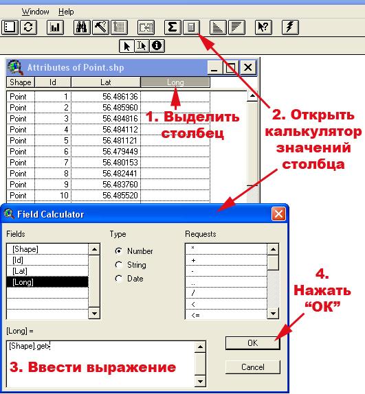 Рис. 359. Ввод выражения для записи координат долготы в калькулятор значений