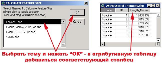 Рис. 362. Расчет параметров объектов с помощью расширения XTools