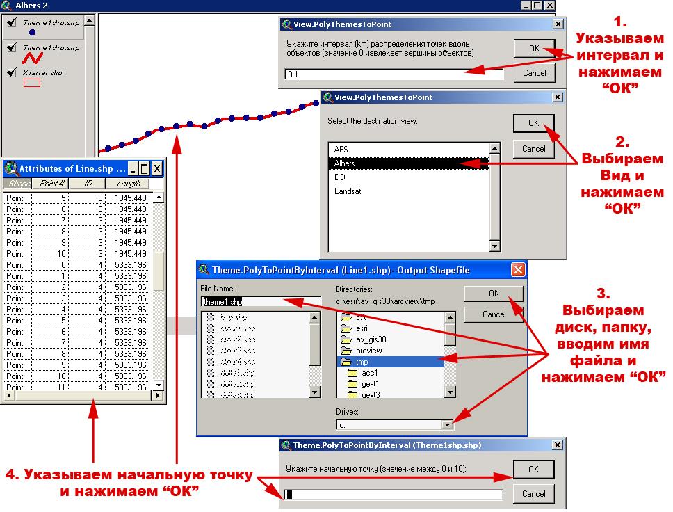 Рис. 378. Операция конвертирования линий в точки с помощью расширения CS_3.0. Коллекция скриптов
