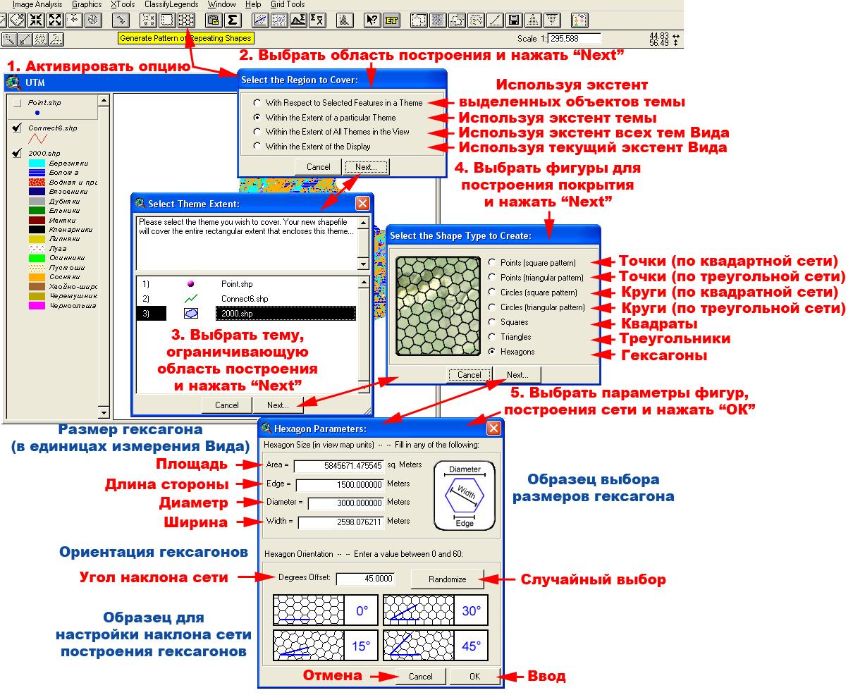 Рис. 390. Алгоритм построения сети гексагонов с помощью расширения Repeating Shapes