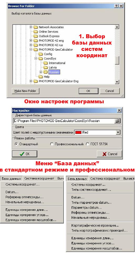 Скачать Программу Photomod Geocalculator - фото 8