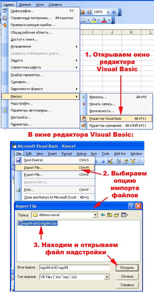 Рис. 398. Алгоритм загрузки в Excel надстройки пересчета координат через редактор Visual Basic