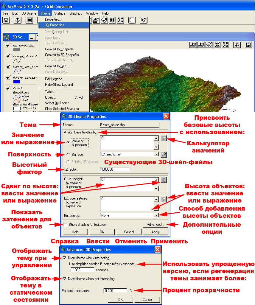 Рис. 411. Окно «3D Theme Properties – Трехмерные свойства темы»