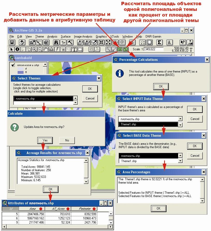 Рис. 442. Кнопки и последовательность диалоговых окон расширения «Area tools»