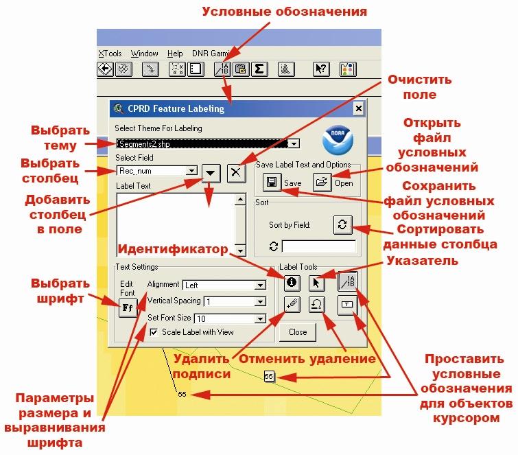 Рис. 459. Кнопка и окно Мастера вывода подписей условных обозначений объектов