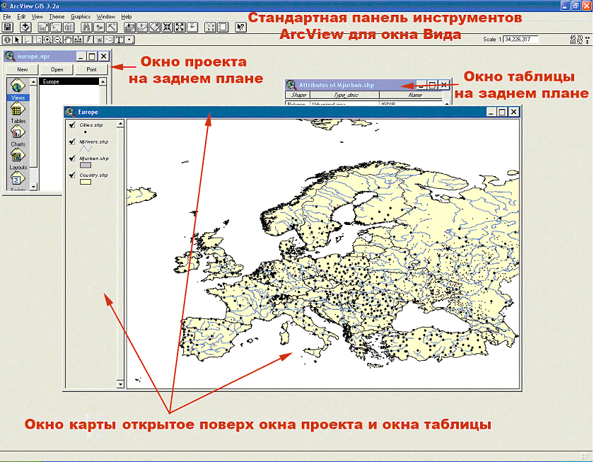 Рис. 13. ArcView в режиме окна Вида, открытого поверх других окон