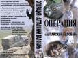 Операция Алтайский балобан