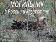 Могильник в России и Казахстане