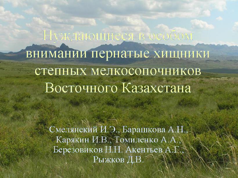Пернатые хищники степных мелкосопочников Восточного Казахстана