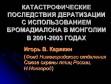 Последствия дератизации в Монголии