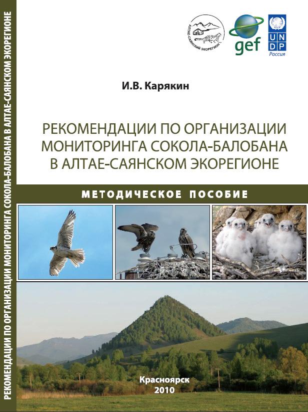 Методические рекомендации по организации мониторинга сокола-балобана