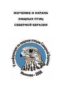 Изучение и охрана хищных птиц Северной Евразии