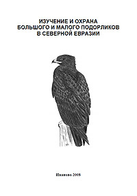 Изучение и охрана большого и малого подорликов в Северной Евразии