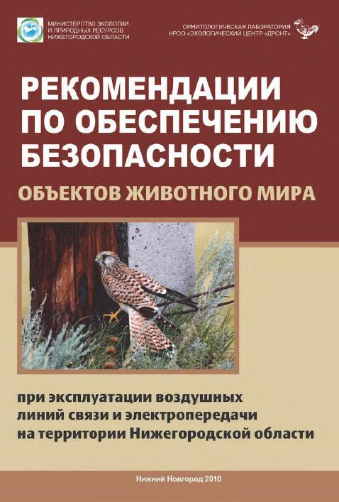 Рекомендации по обеспечению безопасности объектов животного мира при эксплуатации воздушных линий связи и электропередачи на территории Нижегородской области