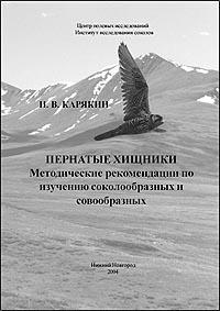 Карякин И.В. Пернатые хищники
