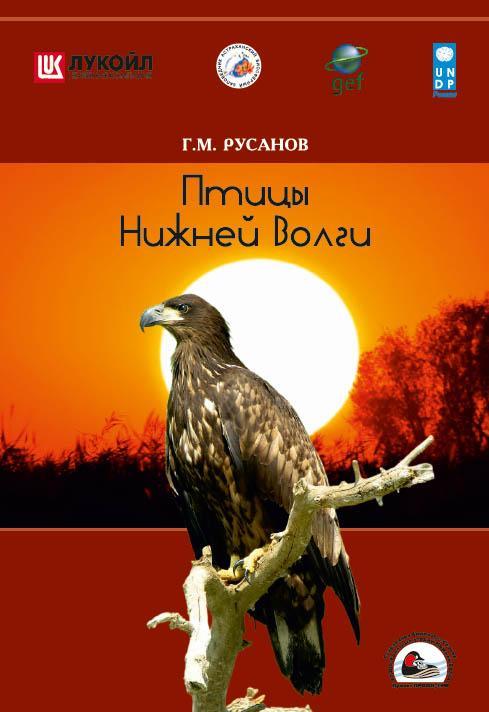 Русанов Г.М. Птицы Нижней Волги