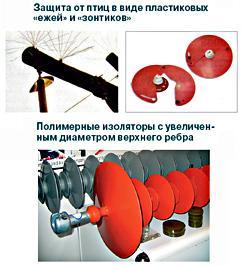 Пластиковые зонтики и полимерные изоляторы с увеличенным диаметром верхнего ребра