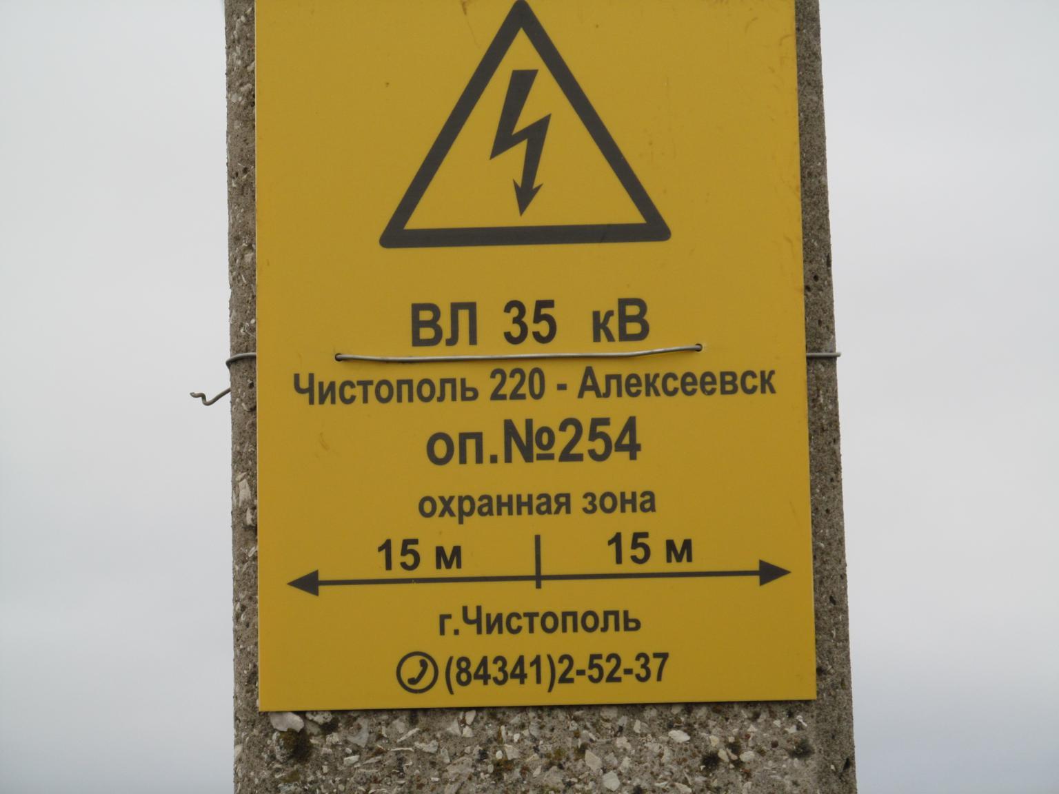 ВЛ 35 кВ  «Чистополь - Алексеевск». Фото А. Салтыкова