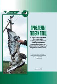 Проблемы гибели птиц и орнитологическая безопасность на воздушных линиях электропередачи средней мощности
